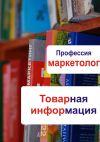 Книга Товарная информация автора Илья Мельников