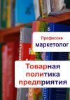 Книга Товарная политика предприятия автора Илья Мельников