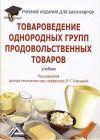 Книга Товароведение однородных групп продовольственных товаров автора  Коллектив авторов