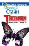 Книга Трансформация. Проявление самости автора Мюррей Стайн
