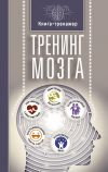 Книга Тренинг мозга автора Татьяна Трофименко