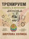 Книга Тренируем память и интеллект методом Шерлока Холмса автора А. Ежова