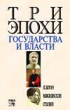 Книга Три эпохи государства и власти автора Никколо Макиавелли
