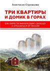 Книга Три квартиры идомик вгорах. Как обрести финансовую свободу иотказаться отпенсии автора Анастасия Стрижкова