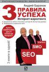 Книга Три правила успеха интернет-маркетинга автора Андрей Баранов