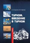 Книга Туризм. Введение в туризм автора Александр Трухачев