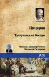 Книга Тускуланские беседы автора Марк Цицерон