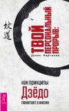 Книга Твой персональный прорыв: как принципы Дзёдо помогают в жизни автора Денис Мартынов