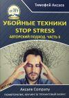 Книга Убойные техникики Stop stress. Часть 2 автора Тимофей Аксаев
