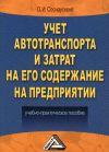 Книга Учет автотранспорта и затрат на его содержание на предприятии автора Ольга Соснаускене