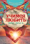 Книга Учимся любить друг друга. Школа истинных леди и джентльменов автора Руслан Нарушевич