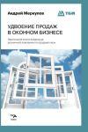 Книга Удвоение продаж в оконном бизнесе автора Андрей Меркулов