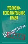 Книга Уголовно-исполнительное право. Шпаргалки автора Наталья Ольшевская