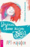 Книга Улучши свою жизнь за 30 дней. Арт-марафон автора Светлана Алешкина