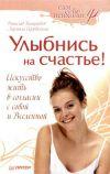 Книга Улыбнись на счастье! автора Вячеслав Панкратов