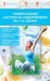 Книга Универсальные настрои на оздоровление по Г. Н. Сытину автора Н. Казимирчик