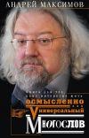 Книга Универсальный многослов. Книга для тех, кому интересно жить осмысленно автора Андрей Максимов