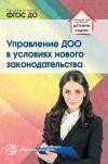 Книга Управление ДОО в условиях нового законодательства автора Римма Белоусова