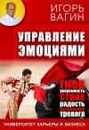 Книга Управление эмоциями автора Игорь Вагин