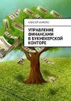Книга Управление финансами вбукмекерской конторе автора Алексей Номейн
