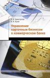 Книга Управление карточным бизнесом в коммерческом банке автора Антон Пухов