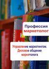 Книга Управление маркетингом. Деловое общение маркетолога автора Илья Мельников