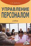 Книга Управление персоналом автора Анна Дейнека