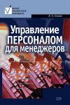 Книга Управление персоналом для менеджеров: учебное пособие автора Владимир Спивак
