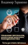 Книга Управление персоналом, корпоративный мониторинг, психодиагностика автора Владимир Тараненко