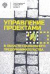 Книга Управление проектами в области социального предпринимательства автора  Коллектив авторов