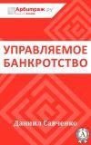 Книга Управляемое банкротство автора Даниил Савченко