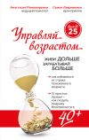 Книга Управляй возрастом: живи дольше, зарабатывай больше автора Анастасия Пономаренко