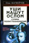 Книга Уши машут ослом. Сумма политтехнологий автора Олег Матвейчев
