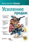 Книга Усиление продаж автора Константин Бакшт