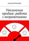 Книга Увеличение продаж: работа с возражениями автора Алексей Номейн
