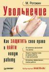 Книга Увольнение. Как защитить свои права и найти новую работу автора Михаил Рогожин