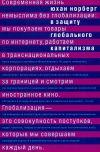 Книга В защиту глобального капитализма автора Юхан Норберг
