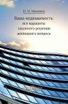 Книга Ваша недвижимость автора Юрий Михайлов