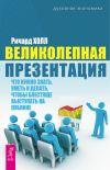 Книга Великолепная презентация. Что нужно знать, уметь и делать, чтобы блестяще выступать на публике автора Ричард Холл
