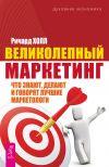 Книга Великолепный маркетинг. Что знают, делают и говорят лучшие маркетологи автора Ричард Холл