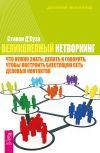 Книга Великолепный нетворкинг. Что нужно знать, делать и говорить, чтобы построить блестящую сеть деловых контактов автора Стивен Д'Суза