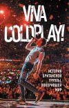 Книга Viva Coldplay! История британской группы, покорившей мир автора Мартин Рауч
