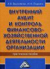 Книга Внутренний аудит и контроль финансово-хозяйственной деятельности организации автора А. Евдокимова
