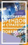 Книга Восприятие брендов и анализ потребительского поведения автора Наталья Антонова