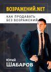 Книга Возражений.net. Как продавать без возражений автора Юрий Шабаров