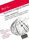 Книга Все о… Business is digital Now! Лови момент! автора Эммануэль Фрэсс