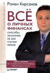Книга Все о личных финансах: способы экономии на все случаи жизни автора Роман Кирсанов