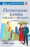 Книга Всё о недвижимости. Подводные камни сделок с жильем автора  Коллектив авторов