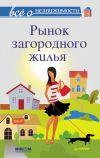 Книга Все о недвижимости. Рынок загородного жилья автора  Коллектив авторов
