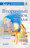Книга Всё о недвижимости. Вторичный рынок жилья автора  Коллектив авторов